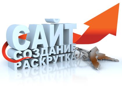 Создание и продвижение сайта в Санкт-Петербурге